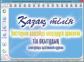 Metodi'c'eskoe posobi'e po oby'c'eni'i'y' kazahskomy' i'azyky' v эlektronnom vi'de dli'a nac'alьnogo y'rovni'a vladeni'i'a i'azykom