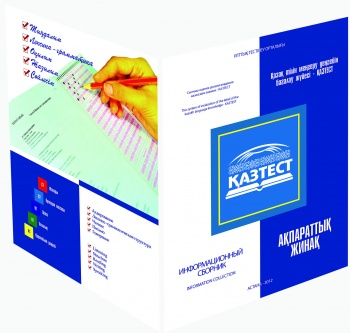 Miscellanea about KAZTEST system is designed